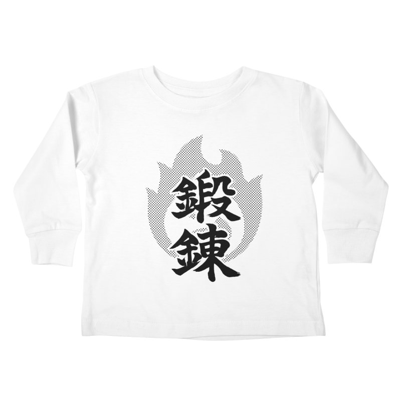Training (Tanren) Kanji On Fire Kids Toddler Longsleeve T-Shirt by KansaiChick Japanese Kanji Shop
