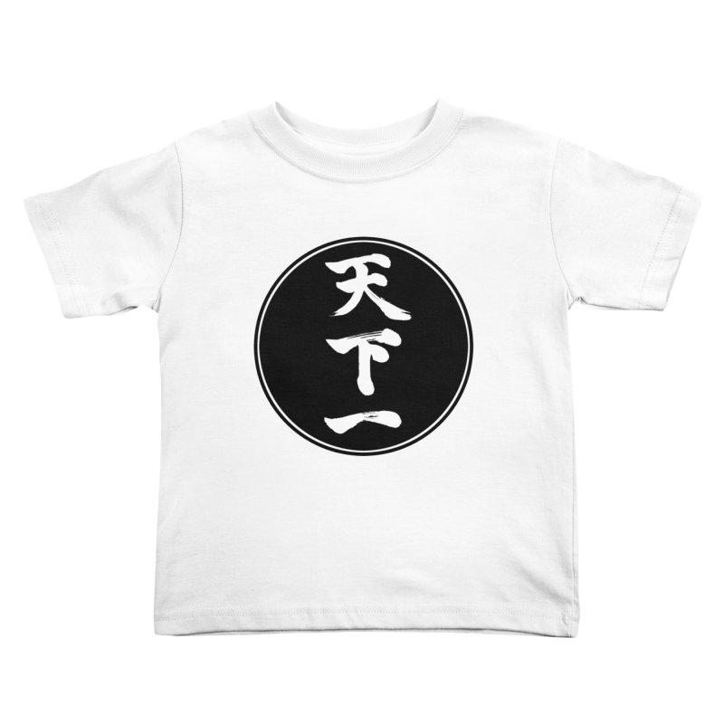 #1 Under Heaven (Tenkaichi) Kanji Circle Pop Art Kids Toddler T-Shirt by KansaiChick Japanese Kanji Shop