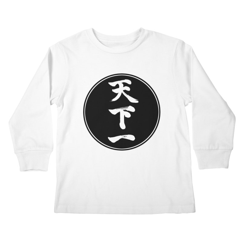 #1 Under Heaven (Tenkaichi) Kanji Circle Pop Art Kids Longsleeve T-Shirt by KansaiChick Japanese Kanji Shop