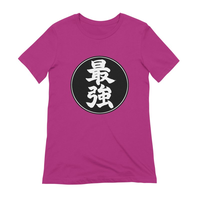 Strongest (Saikyou) Kanji Circle Pop Art Women's T-Shirt by KansaiChick Japanese Kanji Shop