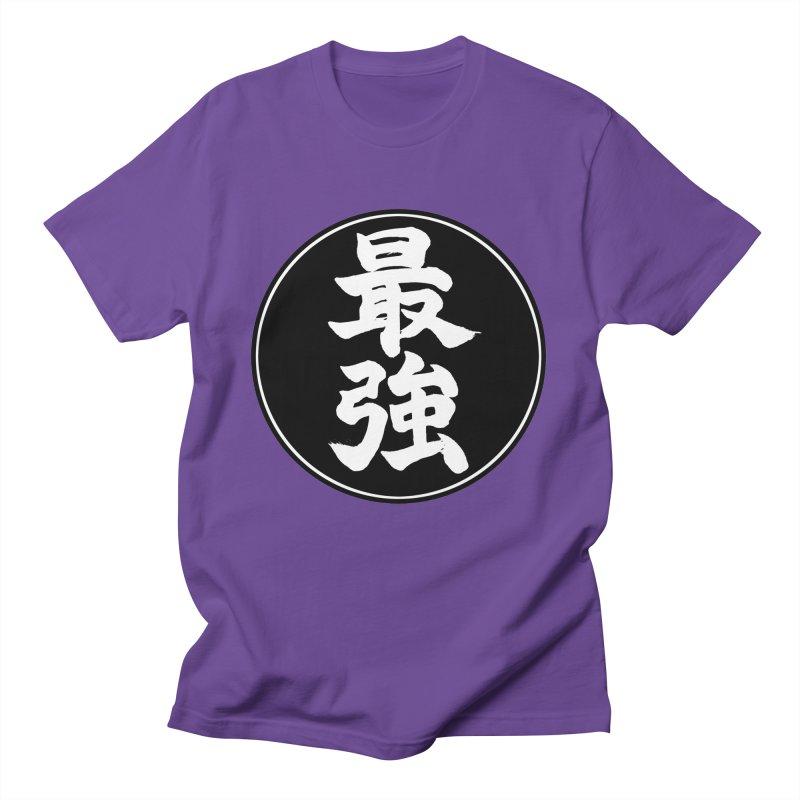 Strongest (Saikyou) Kanji Circle Pop Art Men's T-Shirt by KansaiChick Japanese Kanji Shop