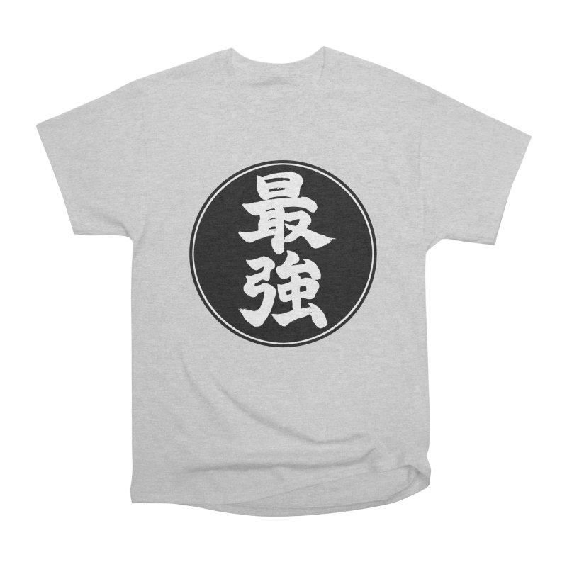 Strongest (Saikyou) Kanji Circle Pop Art Men's Heavyweight T-Shirt by KansaiChick Japanese Kanji Shop