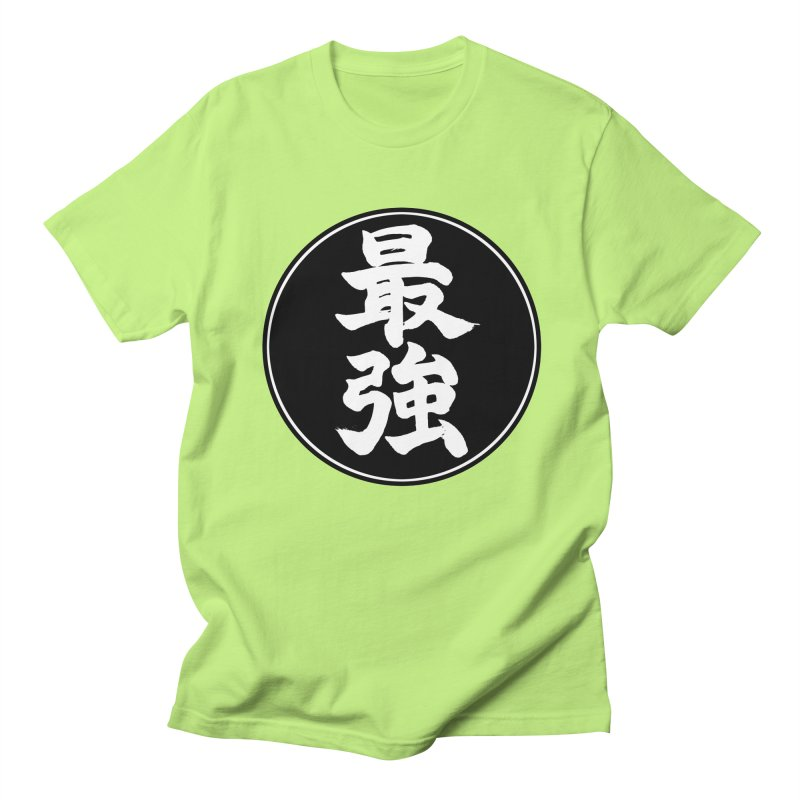 Strongest (Saikyou) Kanji Circle Pop Art Women's Regular Unisex T-Shirt by KansaiChick Japanese Kanji Shop