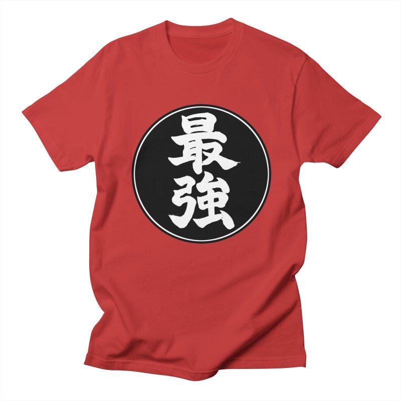 Strongest (Saikyou) Kanji Circle Pop Art Women's Regular Unisex T-Shirt by KansaiChick Japanese Kanji Shop