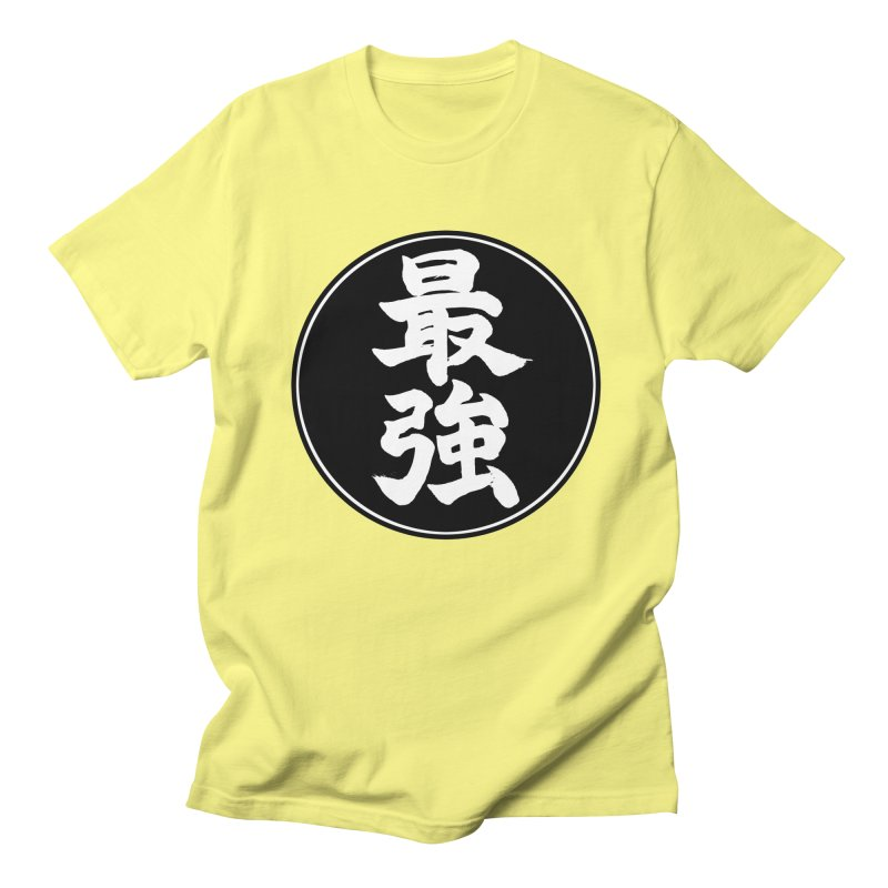 Strongest (Saikyou) Kanji Circle Pop Art Men's Regular T-Shirt by KansaiChick Japanese Kanji Shop