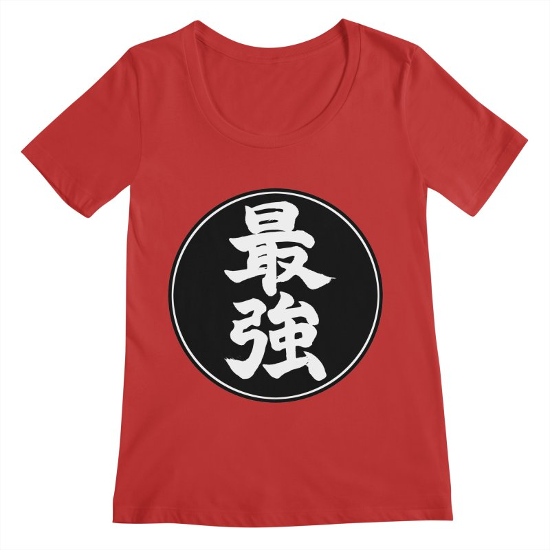 Strongest (Saikyou) Kanji Circle Pop Art Women's Regular Scoop Neck by KansaiChick Japanese Kanji Shop