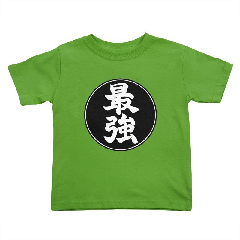 Strongest (Saikyou) Kanji Circle Pop Art Kids Toddler T-Shirt by KansaiChick Japanese Kanji Shop