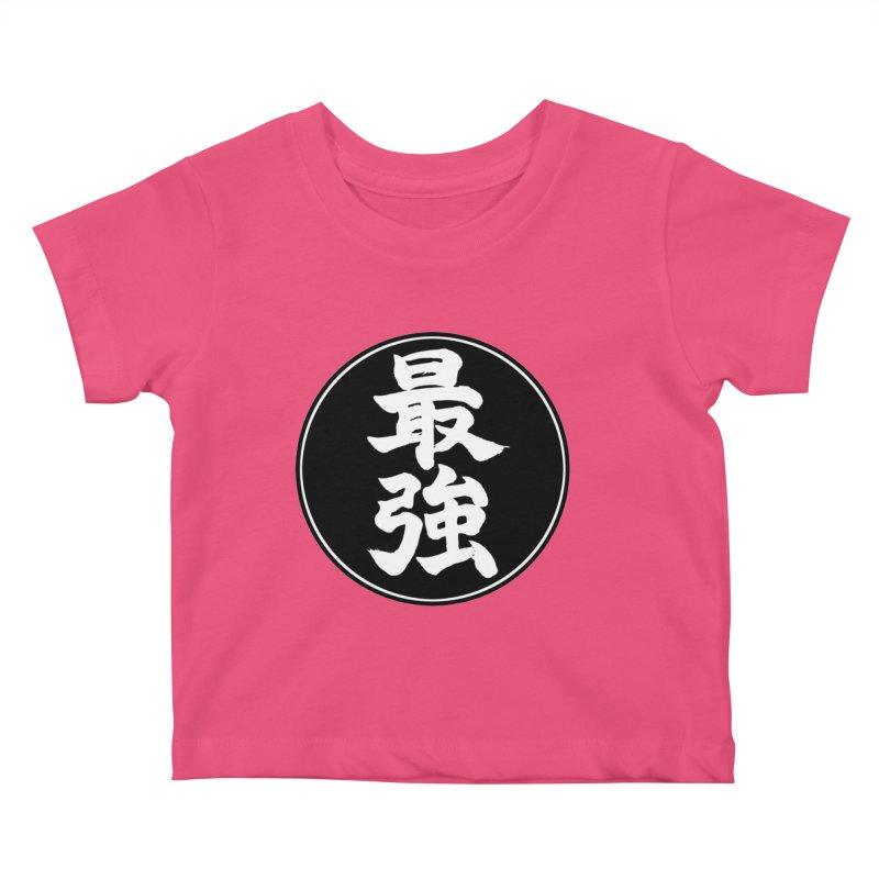 Strongest (Saikyou) Kanji Circle Pop Art Kids Baby T-Shirt by KansaiChick Japanese Kanji Shop