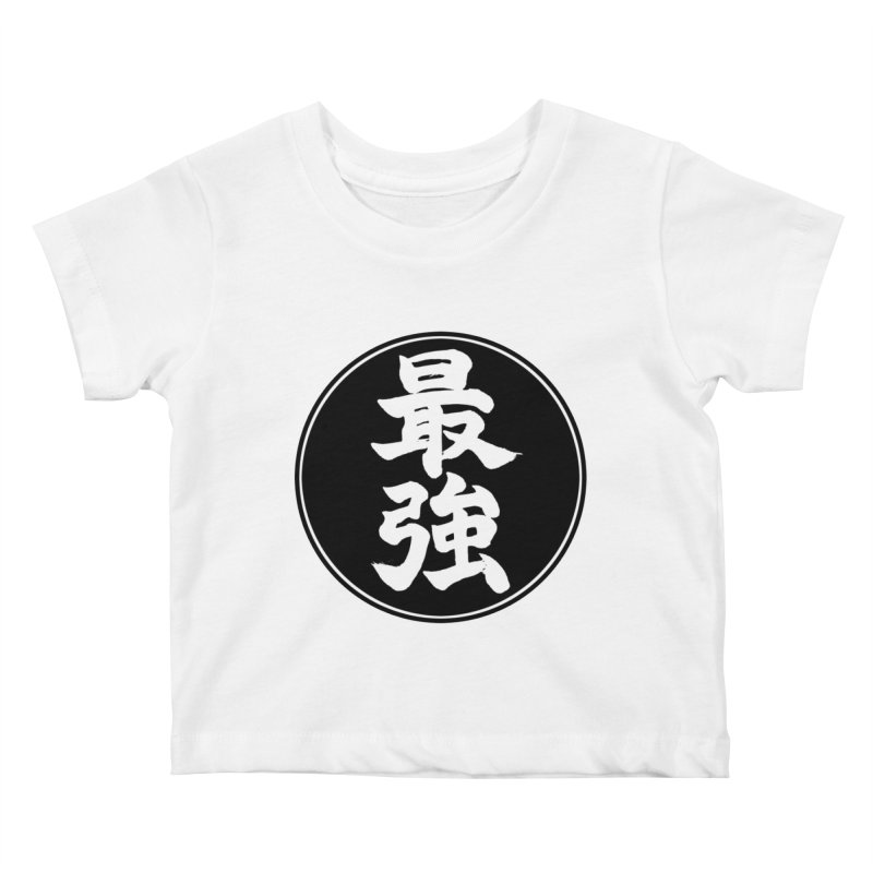 Strongest (Saikyou) Kanji Circle Pop Art Kids Baby T-Shirt by KansaiChick Japanese Kanji Shop