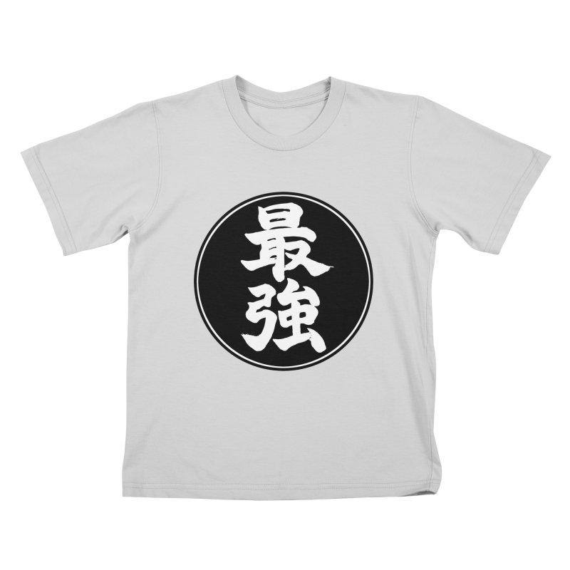 Strongest (Saikyou) Kanji Circle Pop Art Kids T-Shirt by KansaiChick Japanese Kanji Shop