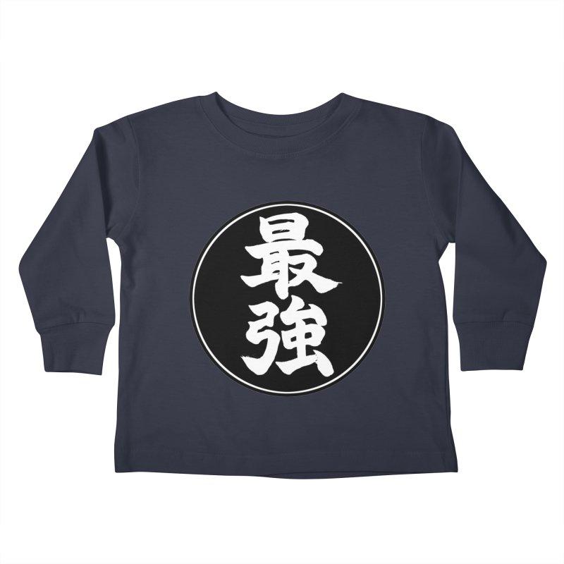 Strongest (Saikyou) Kanji Circle Pop Art Kids Toddler Longsleeve T-Shirt by KansaiChick Japanese Kanji Shop