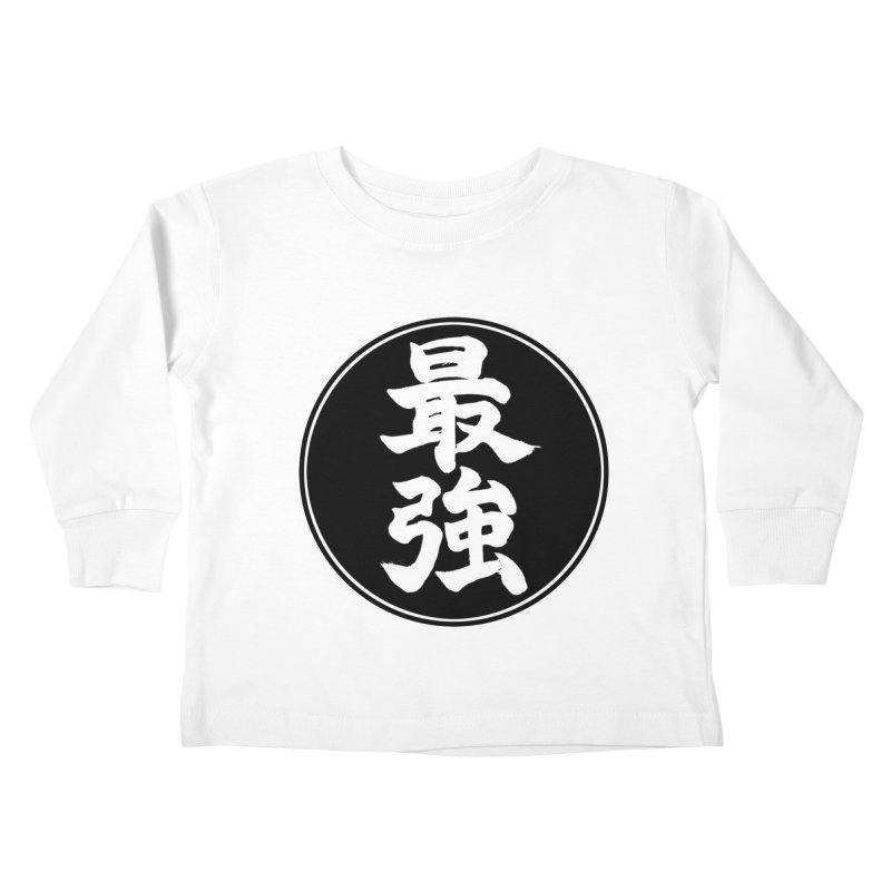 Strongest (Saikyou) Kanji Circle Pop Art Kids Toddler Longsleeve T-Shirt by KansaiChick Japanese Kanji Shop