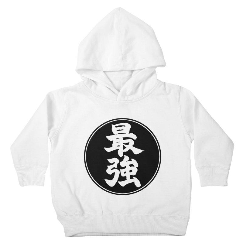 Strongest (Saikyou) Kanji Circle Pop Art Kids Toddler Pullover Hoody by KansaiChick Japanese Kanji Shop