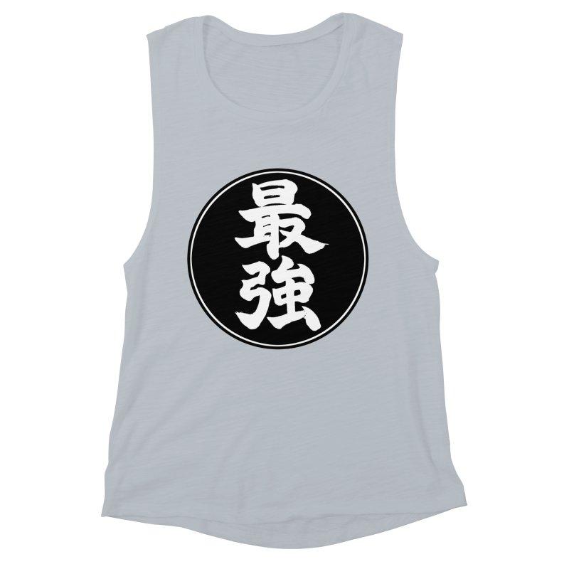 Strongest (Saikyou) Kanji Circle Pop Art Women's Muscle Tank by KansaiChick Japanese Kanji Shop