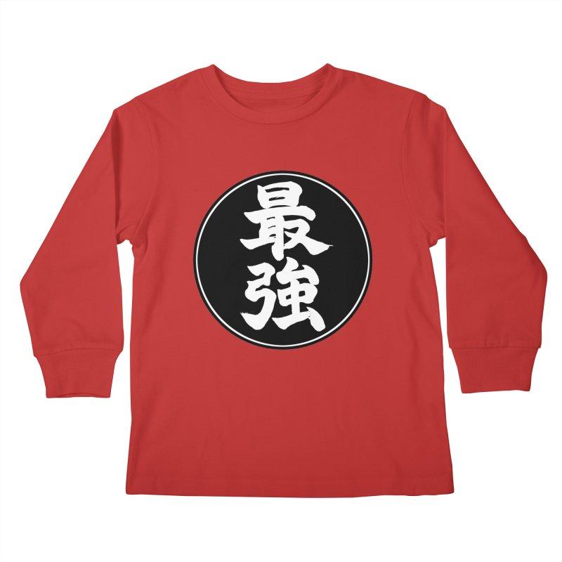 Strongest (Saikyou) Kanji Circle Pop Art Kids Longsleeve T-Shirt by KansaiChick Japanese Kanji Shop