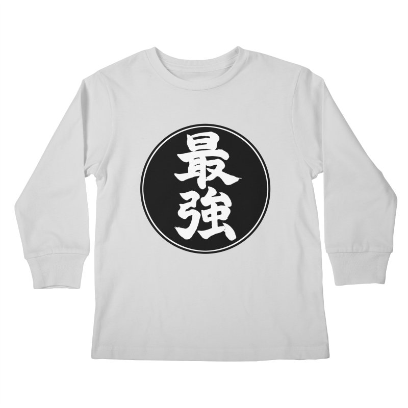 Strongest (Saikyou) Kanji Circle Pop Art Kids Longsleeve T-Shirt by KansaiChick Japanese Kanji Shop