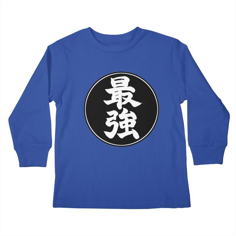 Kids None by KansaiChick Japanese Kanji Shop