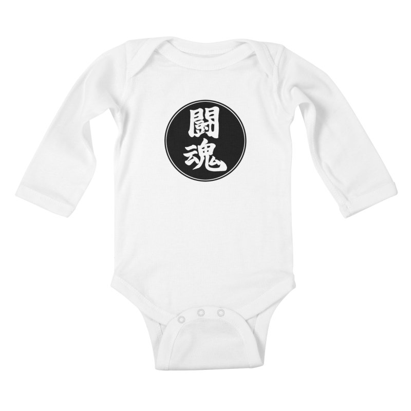 Fighting Spirit (Toukon) Kanji Circle Pop Art Kids Baby Longsleeve Bodysuit by KansaiChick Japanese Kanji Shop