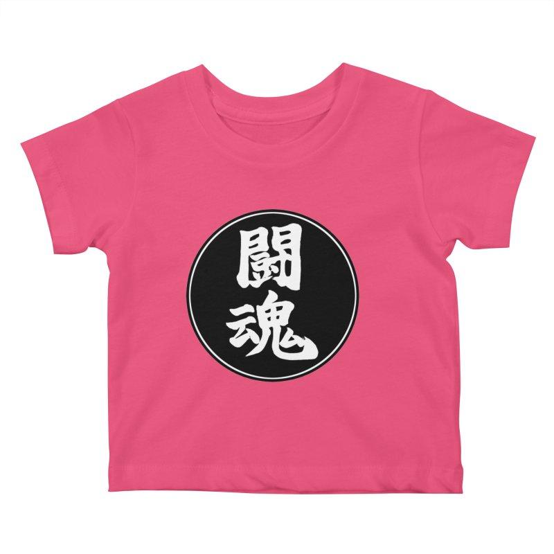 Fighting Spirit (Toukon) Kanji Circle Pop Art Kids Baby T-Shirt by KansaiChick Japanese Kanji Shop