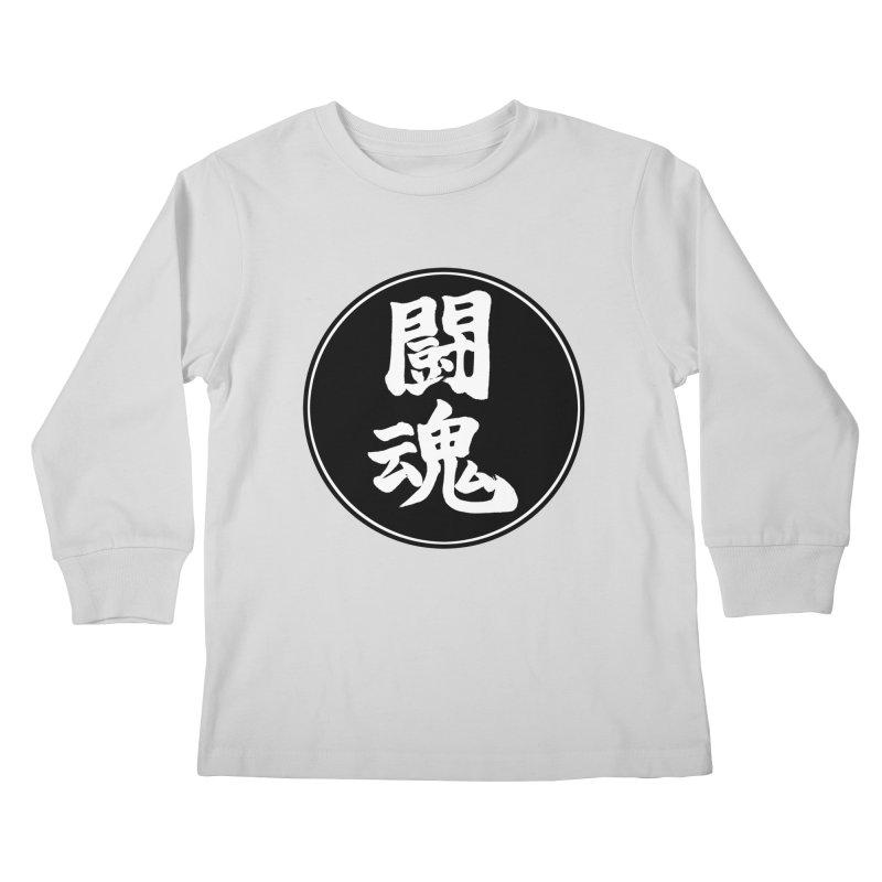 Fighting Spirit (Toukon) Kanji Circle Pop Art Kids Longsleeve T-Shirt by KansaiChick Japanese Kanji Shop