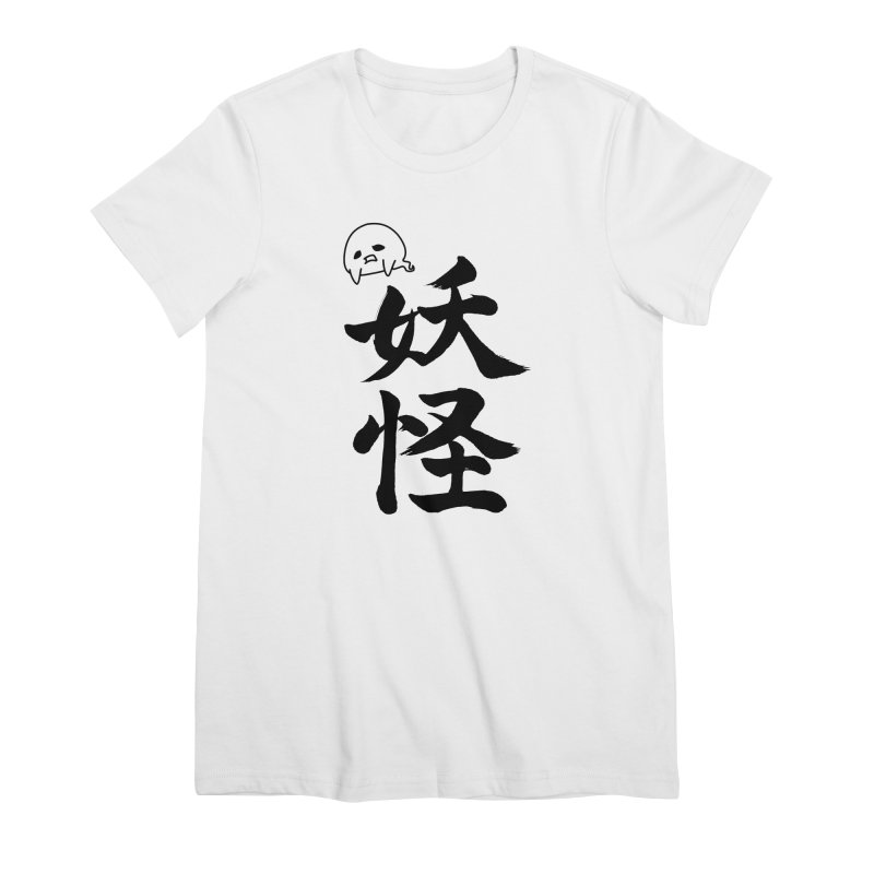 Yokai Kanji With A Ghostly Partner Women's Premium T-Shirt by KansaiChick Japanese Kanji Shop