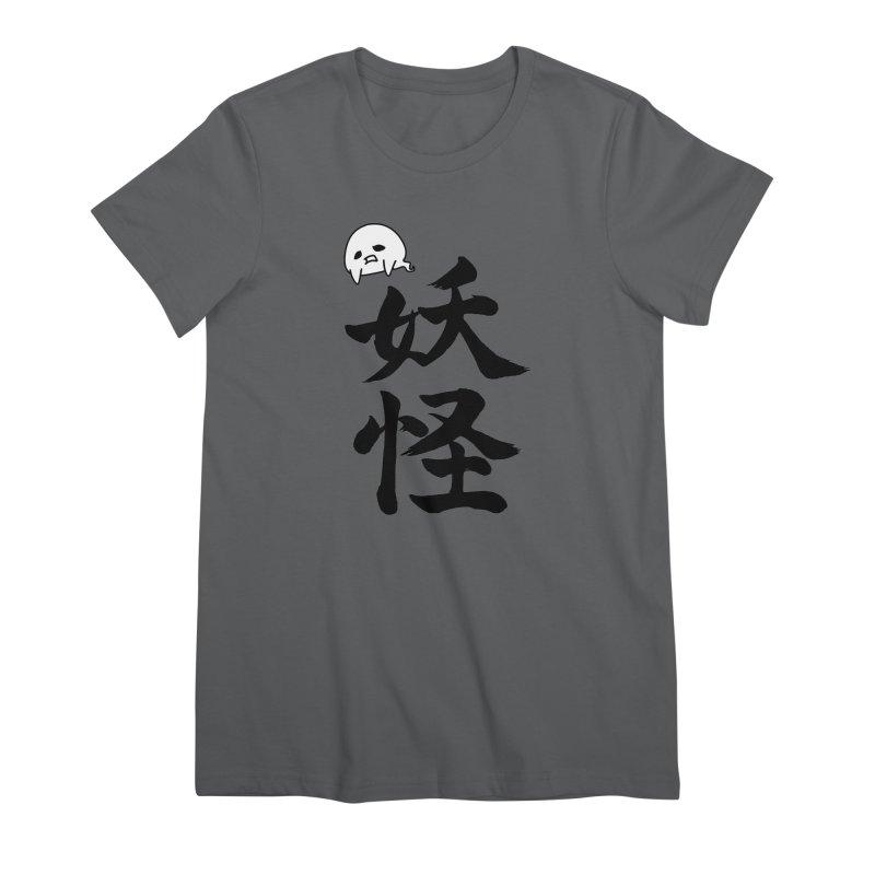 Yokai Kanji With A Ghostly Partner Women's Premium T-Shirt by KansaiChick Japanese Kanji Shop