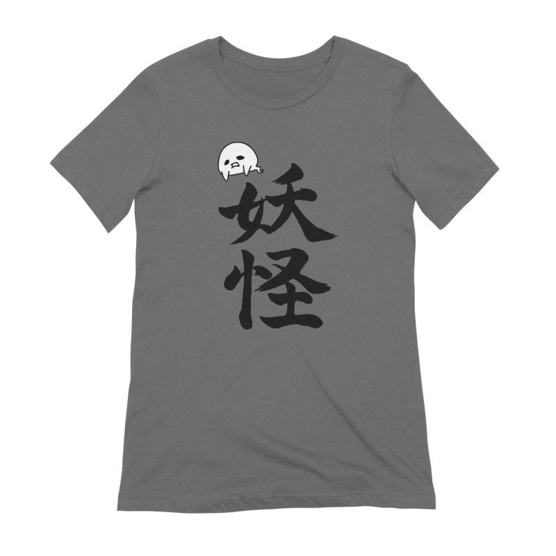 Yokai Kanji With A Ghostly Partner Women's T-Shirt by KansaiChick Japanese Kanji Shop