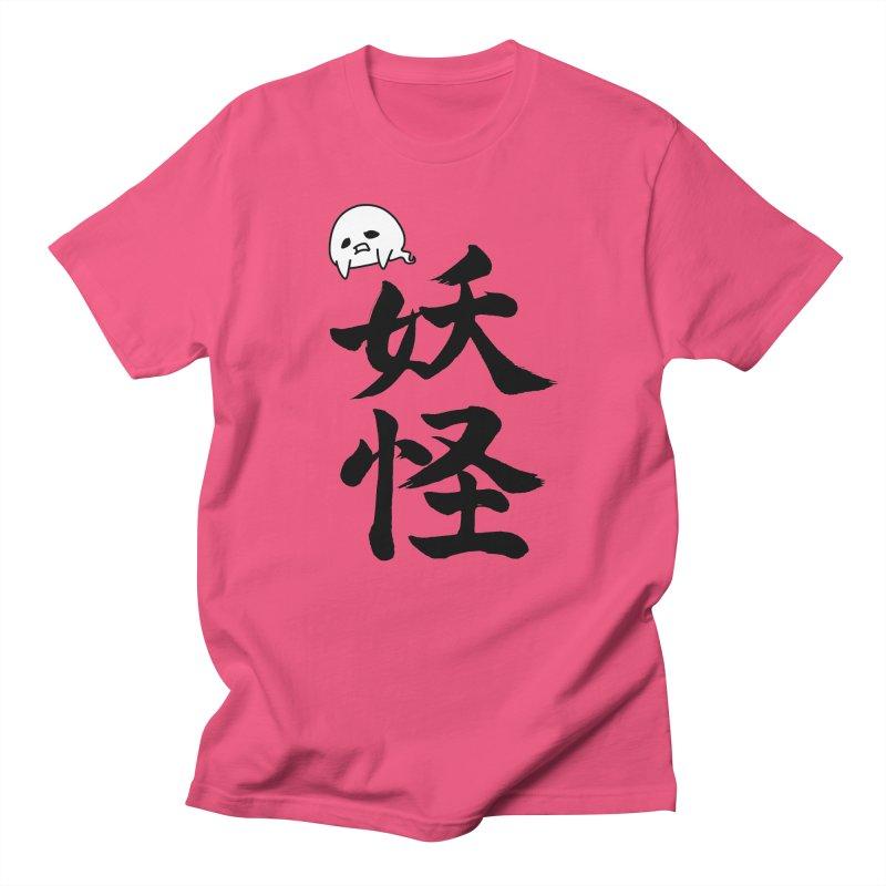 Yokai Kanji With A Ghostly Partner Men's T-Shirt by KansaiChick Japanese Kanji Shop
