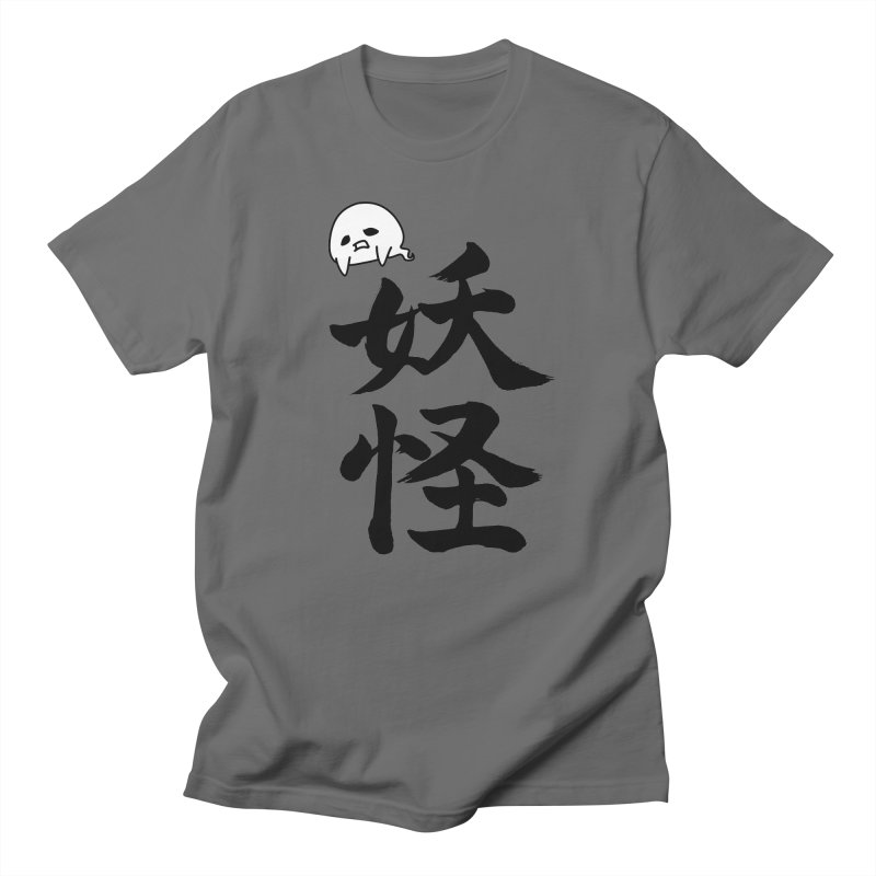 Yokai Kanji With A Ghostly Partner Men's T-Shirt by KansaiChick Japanese Kanji Shop