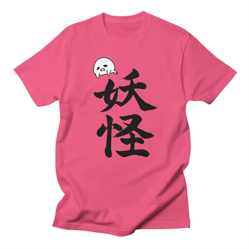 Yokai Kanji With A Ghostly Partner Men's Regular T-Shirt by KansaiChick Japanese Kanji Shop