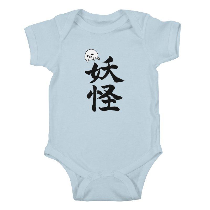 Yokai Kanji With A Ghostly Partner Kids Baby Bodysuit by KansaiChick Japanese Kanji Shop