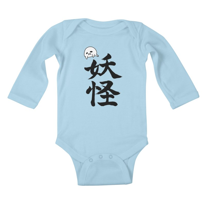 Yokai Kanji With A Ghostly Partner Kids Baby Longsleeve Bodysuit by KansaiChick Japanese Kanji Shop