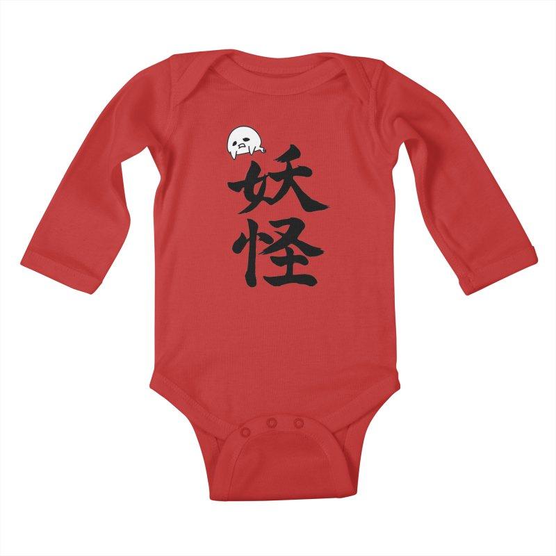 Yokai Kanji With A Ghostly Partner Kids Baby Longsleeve Bodysuit by KansaiChick Japanese Kanji Shop