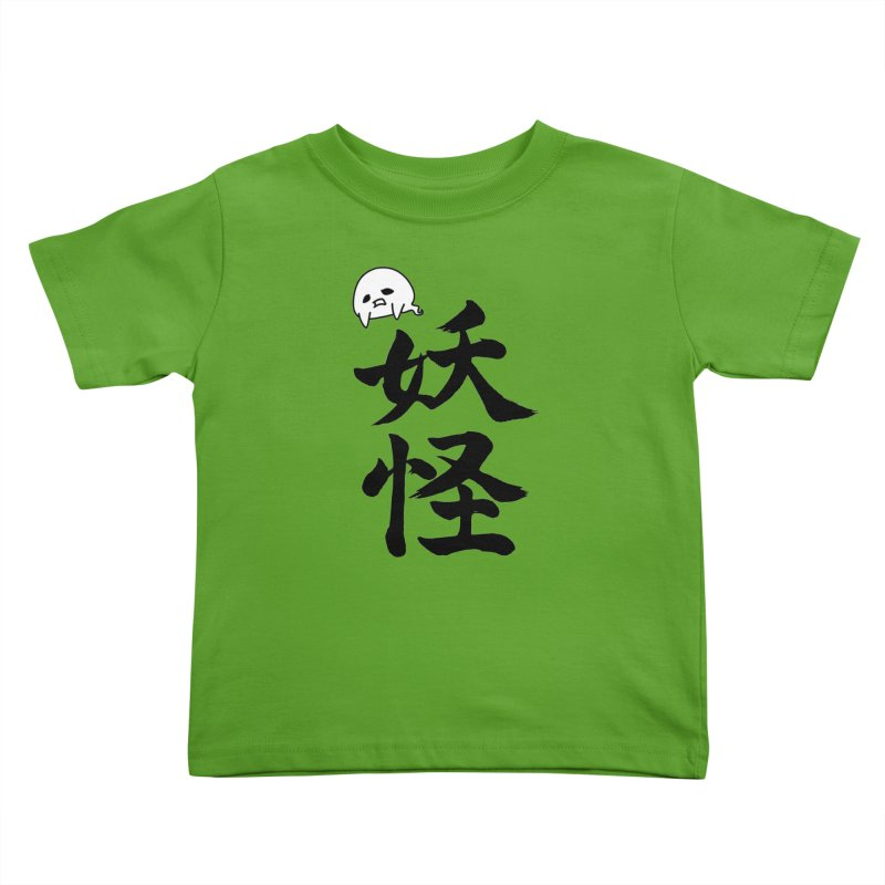 Yokai Kanji With A Ghostly Partner Kids Toddler T-Shirt by KansaiChick Japanese Kanji Shop