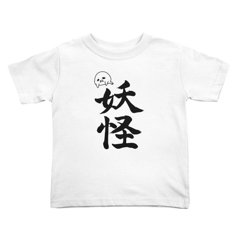 Yokai Kanji With A Ghostly Partner Kids Toddler T-Shirt by KansaiChick Japanese Kanji Shop