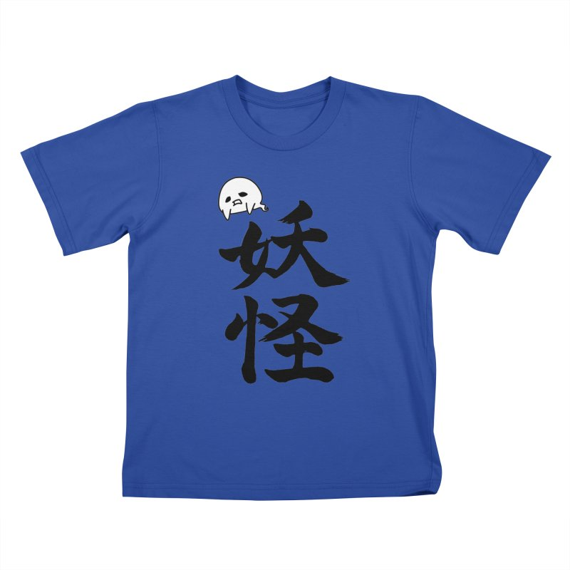 Yokai Kanji With A Ghostly Partner Kids T-Shirt by KansaiChick Japanese Kanji Shop