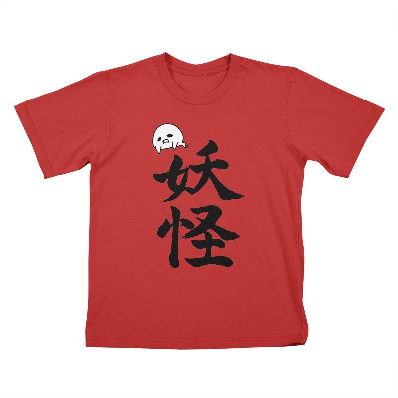 Yokai Kanji With A Ghostly Partner Kids T-Shirt by KansaiChick Japanese Kanji Shop