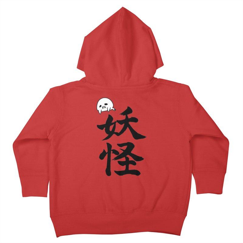 Yokai Kanji With A Ghostly Partner Kids Toddler Zip-Up Hoody by KansaiChick Japanese Kanji Shop