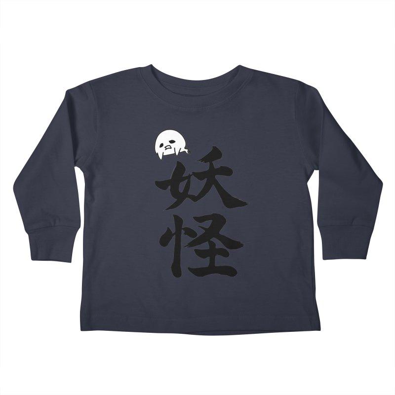 Yokai Kanji With A Ghostly Partner Kids Toddler Longsleeve T-Shirt by KansaiChick Japanese Kanji Shop