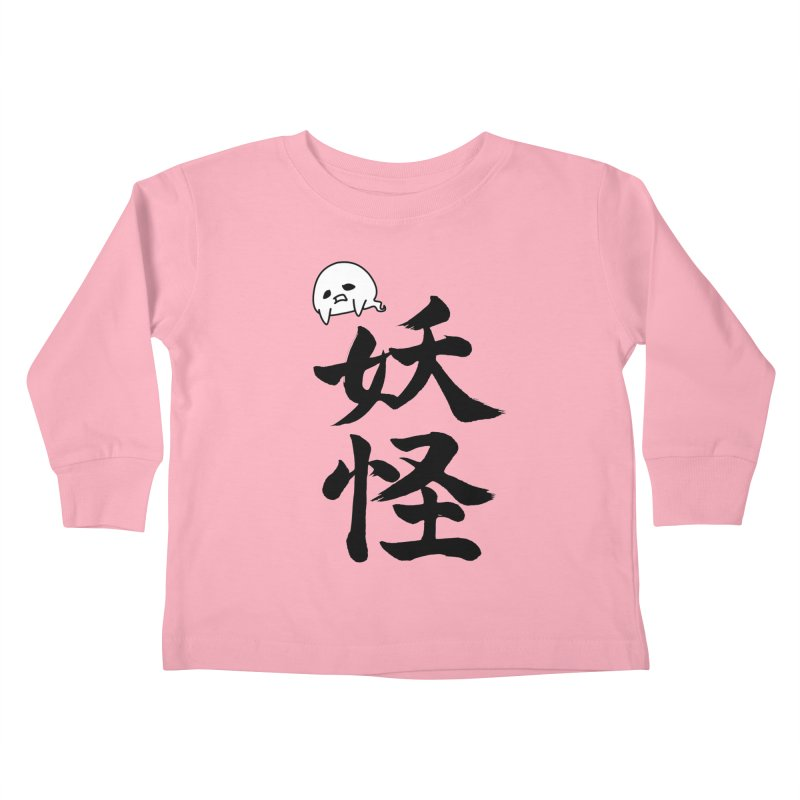 Yokai Kanji With A Ghostly Partner Kids Toddler Longsleeve T-Shirt by KansaiChick Japanese Kanji Shop