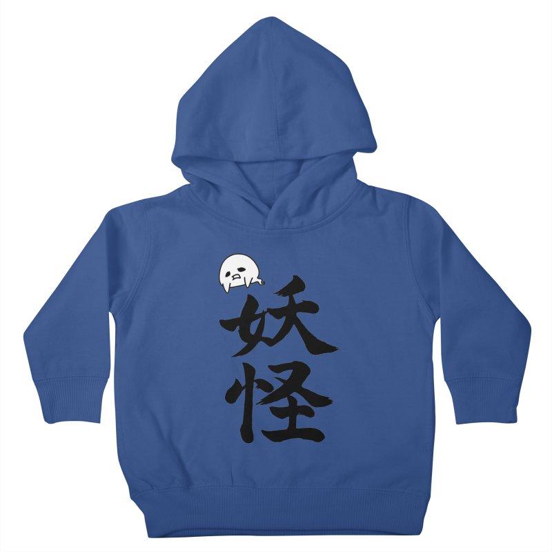 Yokai Kanji With A Ghostly Partner Kids Toddler Pullover Hoody by KansaiChick Japanese Kanji Shop