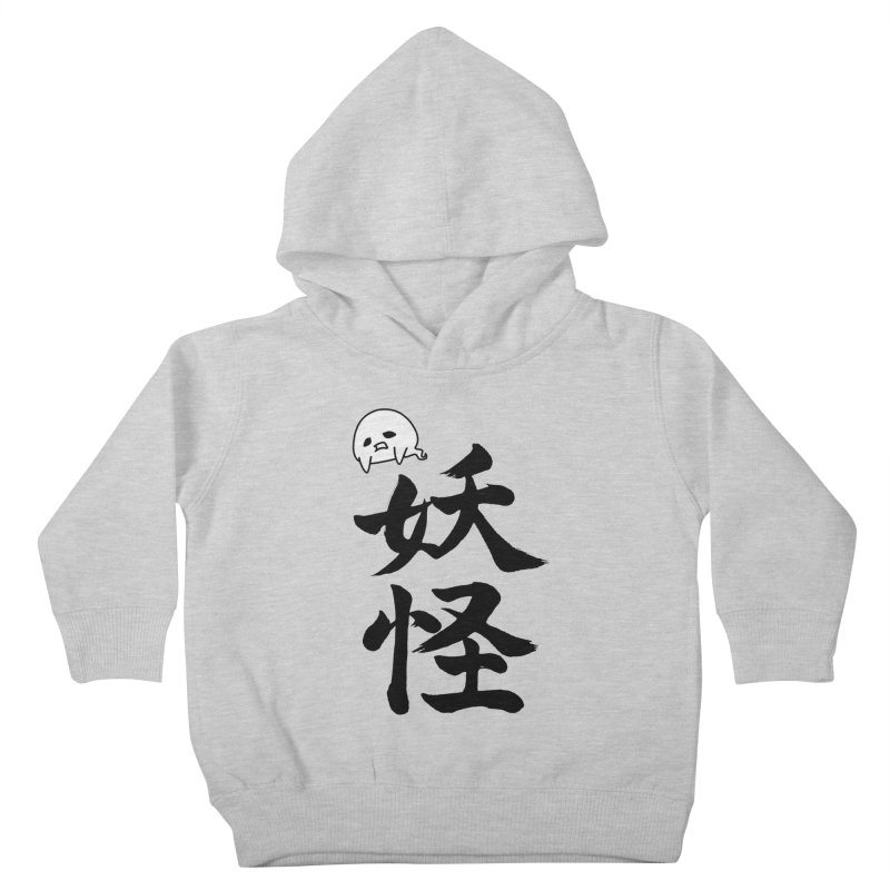 Yokai Kanji With A Ghostly Partner Kids Toddler Pullover Hoody by KansaiChick Japanese Kanji Shop