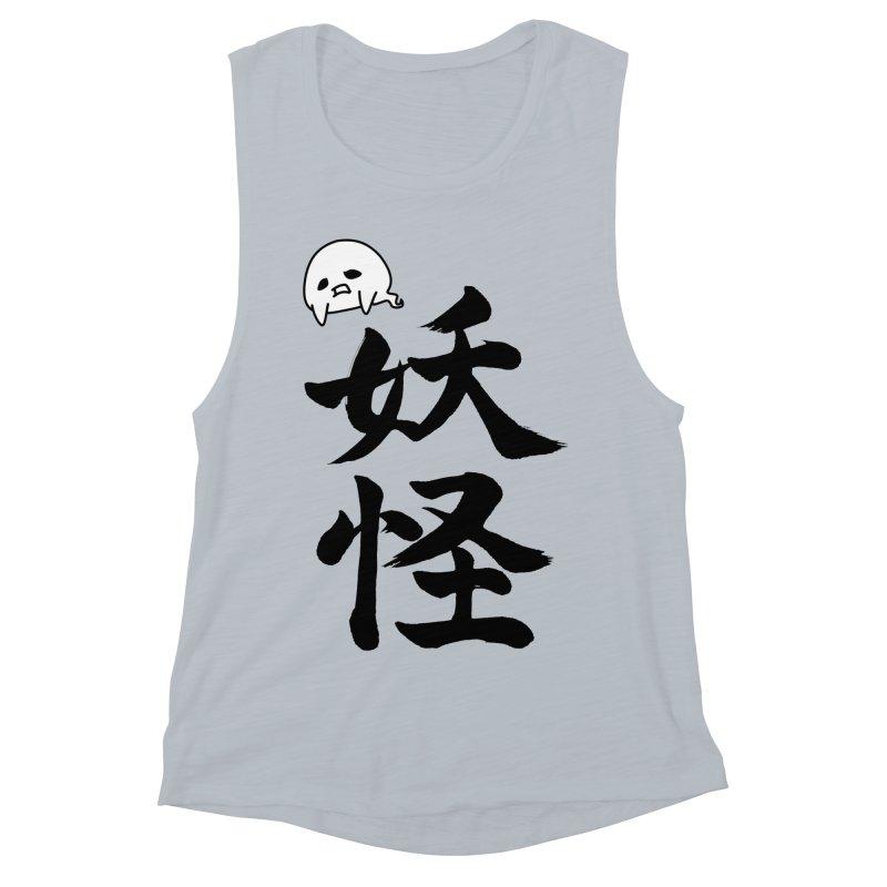 Yokai Kanji With A Ghostly Partner Women's Muscle Tank by KansaiChick Japanese Kanji Shop