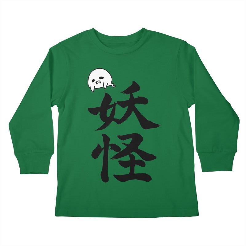 Yokai Kanji With A Ghostly Partner Kids Longsleeve T-Shirt by KansaiChick Japanese Kanji Shop