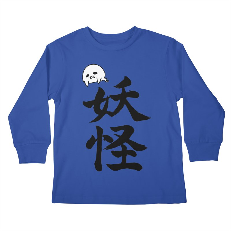 Yokai Kanji With A Ghostly Partner Kids Longsleeve T-Shirt by KansaiChick Japanese Kanji Shop