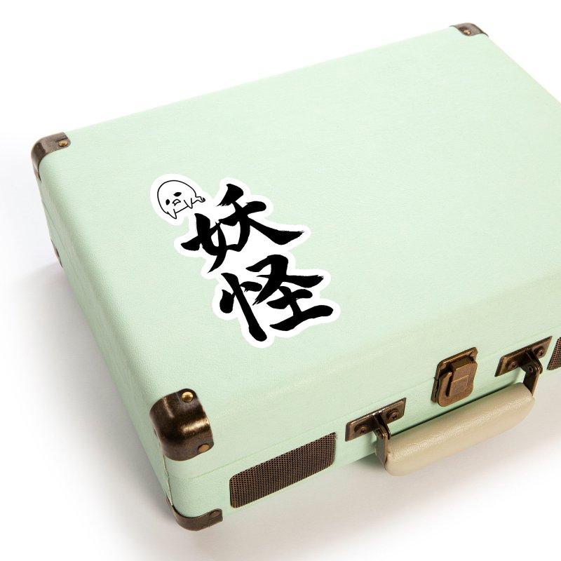 Yokai Kanji With A Ghostly Partner Accessories Sticker by KansaiChick Japanese Kanji Shop