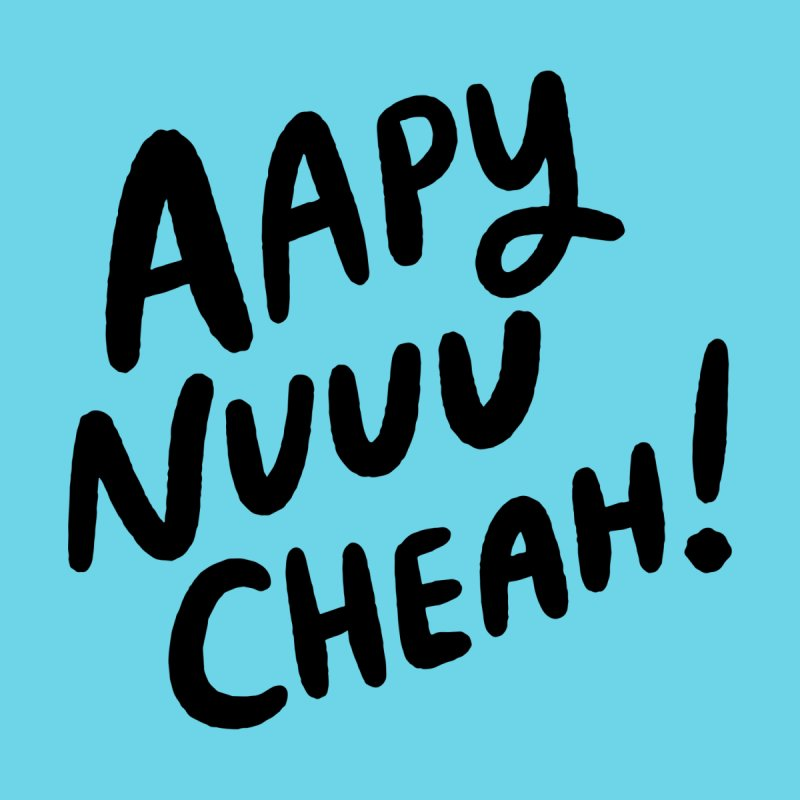 Aapy Nuuu Cheah! Accessories Greeting Card by Kate Gabrielle's Threadless Shop
