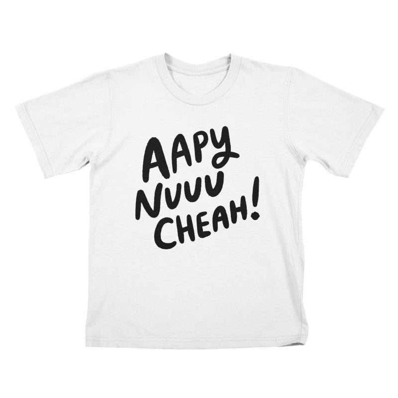 Aapy Nuuu Cheah! Kids T-Shirt by Kate Gabrielle's Threadless Shop