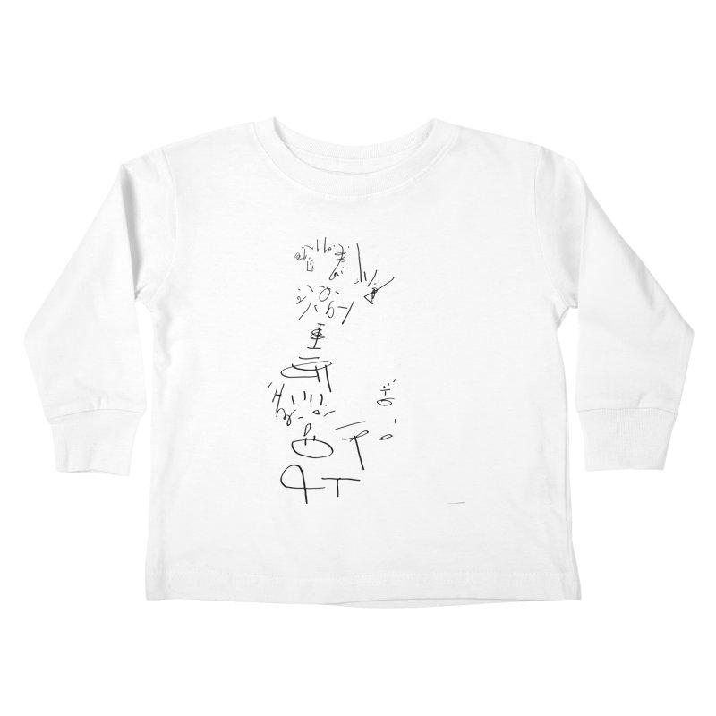 1 Kids Toddler Longsleeve T-Shirt by kyon's Artist Shop
