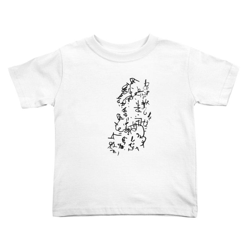 5 Kids Toddler T-Shirt by kyon's Artist Shop